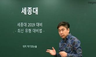 /논술메인/메가캐스트/논술_박기호_세종대 논술 파이널 대비법!