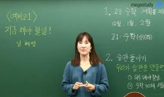 /학생부메인/메가캐스트/수학_남혜영_[예비고1]<br>지금 해야 할 일!