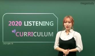 /수능메인_고3·N/메가캐스트/영어_라라_라라샘의 2020 Listening Curriculum