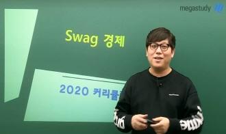 /수능메인_고3·N/메가캐스트/사회_우영호_[경제] 우영호 Swag 2020 커리큘럼