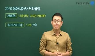 /수능메인_고3·N/메가캐스트/사회_고종훈_[동아시아사] 고종훈쌤의 2020 커리큘럼