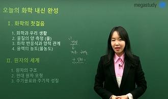 /학생부메인/메가캐스트/과학_정우정_[2015 개정] 예비 고2를 위한 오늘의 화학 커리큘럼