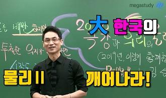 /학생부메인/메가캐스트/과학_김성재_2020 수능대비 극강의 물리ll 연간 커리큘럼
