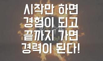 /수능메인_고3·N/메가캐스트/수학_김성은_시작만 하면 경험이 되고 끝까지 가면 경력이 된다!