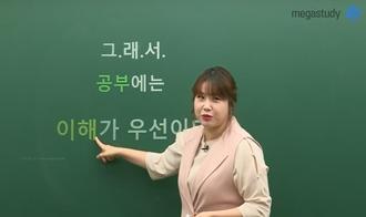 /학생부메인/메가캐스트/영어_이수현_[예비고1 주목] 어서와, 고등 영어는 처음이지?
