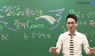 /수능메인_고3·N/메가캐스트/과학_김성재_2020 수능 대비 물리l 만점 절대 Course!