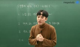 /학생부메인/메가캐스트/수학_하정민_2019 하정민 수학 커리큘럼