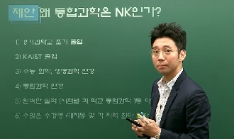 /학생부메인/메가캐스트/과학_남궁원_통합과학의 스페셜원 [통합과학 NK 연간 커리큘럼]