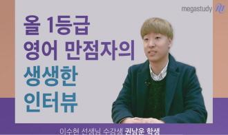 /수능내신_고1/메가캐스트/영어_이수현_[수현쌤 제자 인터뷰] 올 1등급 영어 만점의 비결은?