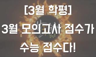 /수능메인_고3·N/메가캐스트/수학_김성은_[3월학평] 3월 모의고사 점수가 수능 점수다!