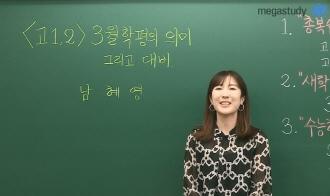 /학생부메인/메가캐스트/수학_남혜영_3월 학평의 의미<br>그리고 대비