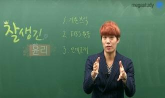 /수능메인_고3·N/메가캐스트/사회_김종익_가장 궁금해하는 TOP3 질문에 대한 답변!