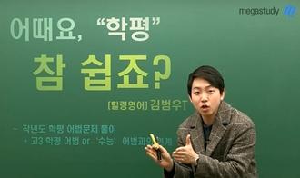 /학생부메인/메가캐스트/영어_김범우_[고1·2] 어때요, 학평대비 범우쌤이랑 하니 참 쉽죠?