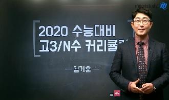 /수능메인_고3·N/메가캐스트/영어_김기훈_[업데이트] 2020 수능 대비 고3/N수 커리큘럼