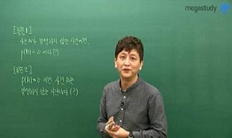 /논술메인/메가캐스트/논술_김종두_재미있는 수학이야기 (5)