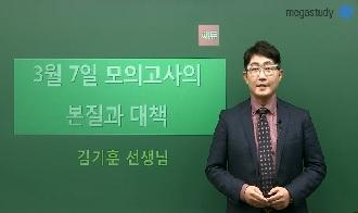 /수능메인_고3·N/메가캐스트/영어_김기훈_[3월 학평] 김기훈쌤의 3월 모의고사의 본질과 대책