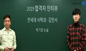 /논술메인/메가캐스트/논술_박기호_[합격인터뷰] 논술로 대학갔어요! by 김민서선배