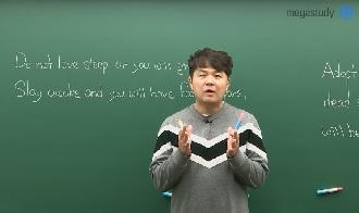 /수능메인_고3·N/메가캐스트/영어_김동영_[3월 학평] 독재생을 위한 성경 속 한 문장 수능 접근