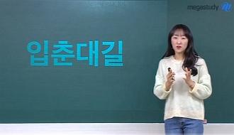 /수능메인_고3·N/메가캐스트/수학_오르새_3월 학평, 많이 틀려라! (feat. 입춘대길)