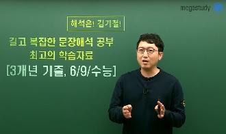 /수능메인_고3·N/메가캐스트/영어_김기철_[3월 학평] 길고 복잡한 문장 해석 공부의 답은 기출!