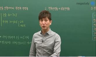 /논술메인/메가캐스트/논술_김종두_논술전형 꿀팁! 학생부반영률의 진실을 파헤치자