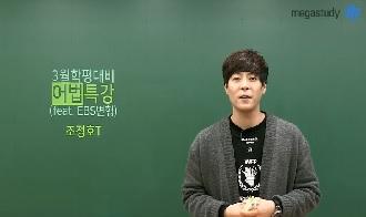 /수능메인_고3·N/메가캐스트/영어_조정호_[3월 학평] 수능영어 어법 특강 (feat. EBS 변형)