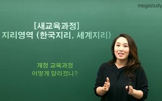 /수능내신_고2/메가캐스트/사회_조우영_[한국지리/세계지리] 새 교육과정 어떻게 달라졌을까?