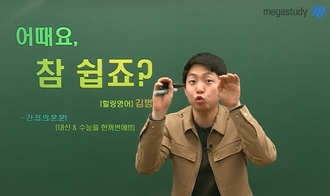 /학생부메인/메가캐스트/영어_김범우_듣는 순간 100% 이해! ☆문법우시리즈☆ - 3탄