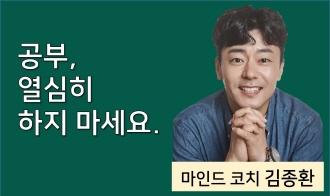 /학생부메인/메가캐스트/_김종환_공부, 열심히 하지 마세요.