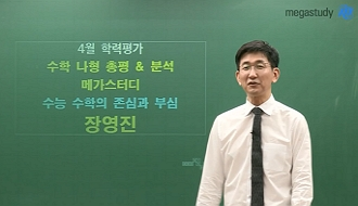 /수능메인_고3·N/메가캐스트/수학_장영진_[4월 학평] 수학 나형 총평과 과목별 분석