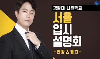 /논술메인/메가캐스트/수학_곽동령_합격 의지 뿜뿜! 서울설명회 현장 대공개!