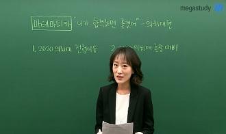 /논술메인/메가캐스트/논술_전현정_의치대 논술, 전략적으로 공부하자!