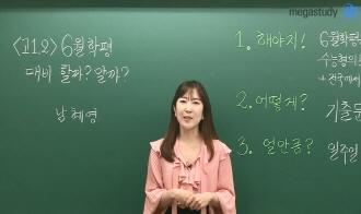 /수능내신_고2/메가캐스트/수학_남혜영_6월학평,<br>대비 할까? 말까?