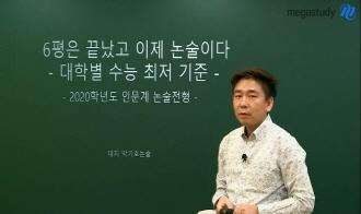 /논술메인/메가캐스트/논술_박기호_6평은 끝났고, 이제 논술이다 feat.수능최저