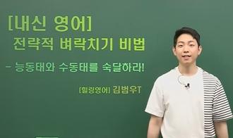 /수능내신_고1/메가캐스트/영어_김범우_기말꿀팁★범우쌤의 벼락치기 비법(feat. 수동태)