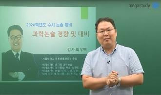 /논술메인/메가캐스트/논술_최우택_2020학년도 과학논술 출제경향 총정리!