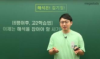 /수능내신_고2/메가캐스트/영어_김기철_[6평 이후] 해석을 잡아야 할 시기 (feat.고2)