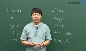 /수능메인_고3·N/메가캐스트/영어_김동영_독재생을 위한 시험 출제 단어 뉘앙스(8)