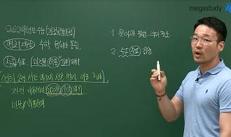 /수능내신_고1/메가캐스트/수학_이현수_현고1→2022 통합형수능, 수학 선택과목 공개와 의미