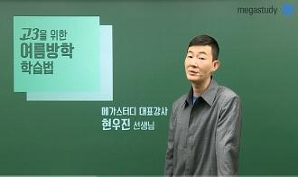 /수능메인_고3·N/메가캐스트/수학_현우진_고3을 위한 여름방학 학습법