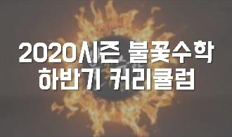 /수능메인_고3·N/메가캐스트/수학_김성은_2020시즌 불꽃수학 하반기 커리큘럼