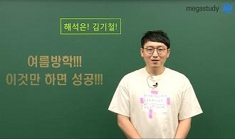 /수능메인_고3·N/메가캐스트/영어_김기철_여름방학, 영어 이것만 하면 성공!!