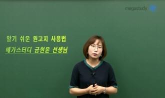 /논술메인/메가캐스트/논술_금현윤_★인문논술필수★ <br>알기 쉬운 원고지 사용법