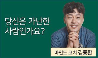 /수능내신_고1/메가캐스트/_김종환_당신은 가난한 사람인가요?