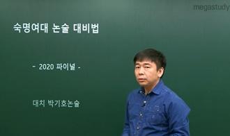 /논술메인/메가캐스트/논술_박기호_2020 숙명여대 논술 대비하기