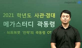 /논술메인/메가캐스트/사관·경찰_곽동령_2021 사관·경찰 합격 커리큘럼 안내