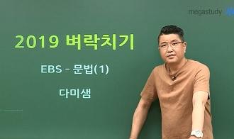 /수능메인_고3·N/메가캐스트/국어_박담_EBS 수특, 수완 문법 - 벼락치기 (1)