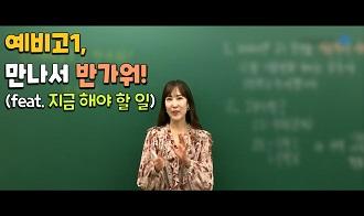 /수능내신_고1/메가캐스트/수학_남혜영_[예비고1] 만나서 반가워!(feat. 지금 해야 할 일)