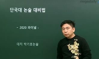 /논술메인/메가캐스트/논술_박기호_본격! 2020 단국대 논술 대비하기