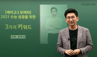 /수능내신_고2/메가캐스트/수학_장영진_[예비고3] 수능 성공을 위한 3가지 키워드